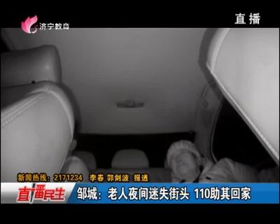 邹城:老人夜间迷失街头 110助其回家