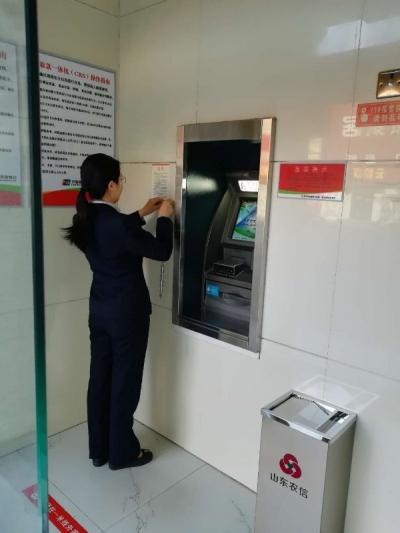 兖州农商银行多措并举做好离行式自助设备管理