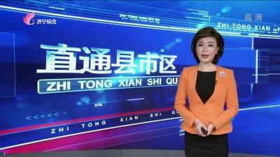 《直通县市区 — 邹城 、梁山 》— 20190313