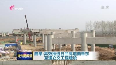 重点项目|日兰高速曲阜东互通立交预计8月底竣工