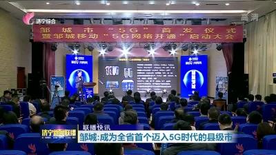 邹城:成为全省首个迈入5G时代的县级市