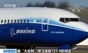 """全球停飞波音737-8客机 美国""""大反转""""停飞的背后"""