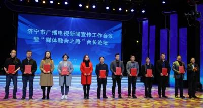 """济宁广电台长论坛纵论""""媒体融合之路"""":机遇千载难逢"""