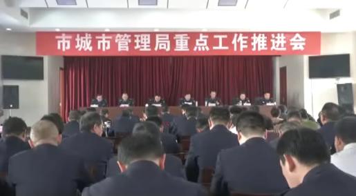 济宁市城市管理局召开重点工作推进会