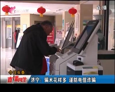 济宁新闻:骗术格式多 严防电信诈骗