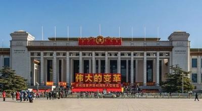 中國人壽多個投資項目亮相改革開放40周年大型展覽