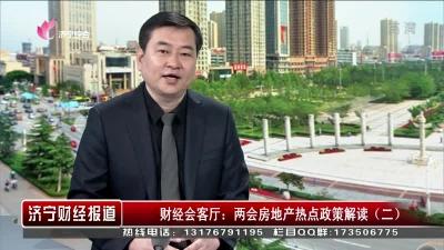 济宁财经报道 — 20190324