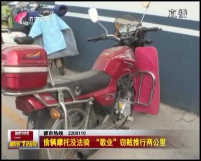 """偷辆摩托没法骑 """"敬业""""窃贼推行两公里"""