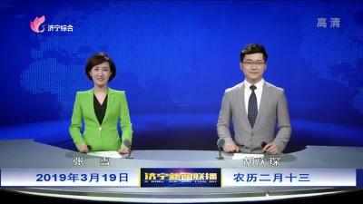 济宁新闻联播_20190319