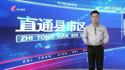 《 直通县市区 — 高新区 、泗水 》— 20190325