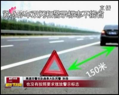 """高速公路追了尾 司机做法""""不要命"""""""