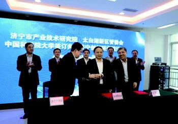 济宁创新创业研究院将落户太白湖新区