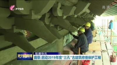 """""""三孔""""景区启动古建筑修缮保护 预计9月底完工"""