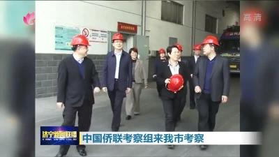 中国侨联考察组来我市考察
