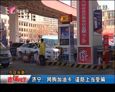 济宁:网购加油卡 谨防上当受骗