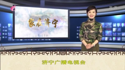 家在济宁 — 20190228