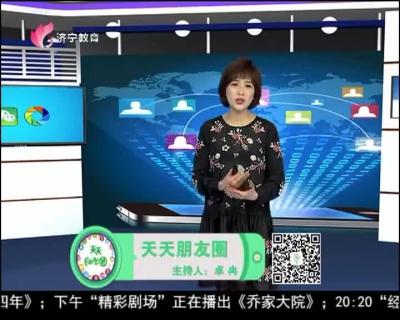 天天朋友圈 — 20190309