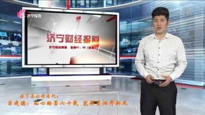 必威betway財經報道 — 20190310