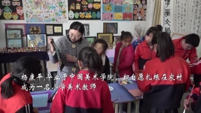 名校毕业生回乡当老师 开启孩子们的艺术梦