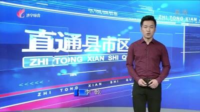 《直通县市区 — 嘉祥 、兖州》— 20190317