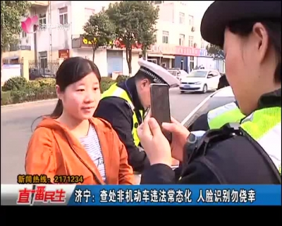 济宁:查处非机动车违法常态化 人脸识别勿侥幸