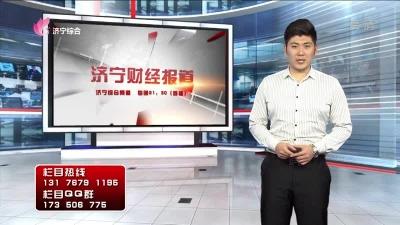 必威betway財經報道 — 20190308