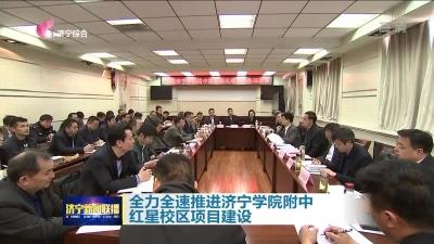 挂图作战|调度推进济宁学院附中红星校区项目建设