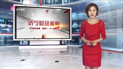 必威betway財經報道 — 20190320