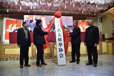 弘扬国粹促进全民健身 汶上县太极拳协会成立