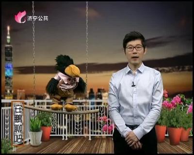 安鵬聊吧 — 20190328