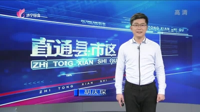 《 直通县市区 — 高新区 、泗水 》— 20190304