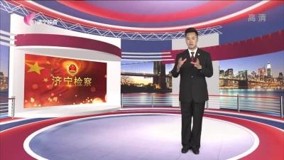 济宁检察 — 20190328