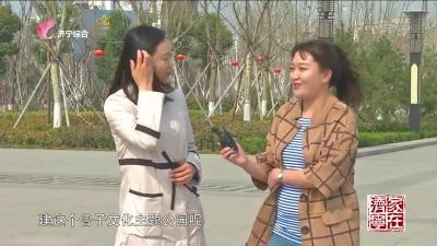 家在济宁——20190321