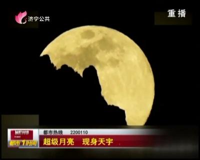 超级月亮 现身天宇