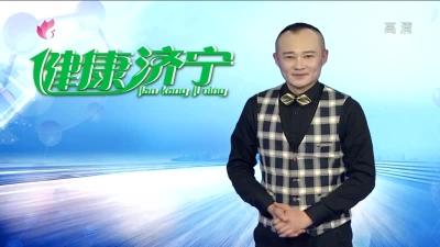 健康济宁 — 20190306