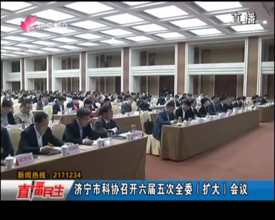 济宁市科协召开六届五次全委(扩大)会议