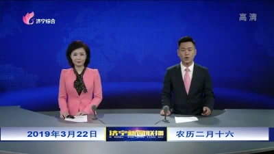 济宁新闻联播20190322