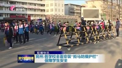 """兖州:各学校全面安装""""拒马防撞护栏"""" 保障学生安全"""