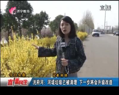洸府河:河堤垃圾已被清理 下一步将会升级改造
