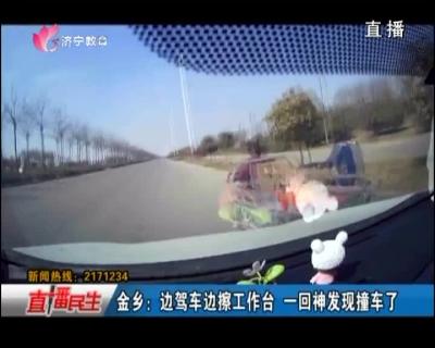 金乡:边驾车边擦工作台 一回神发现撞车了