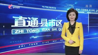 《直通縣市區 — 鄒城 、梁山 》— 20190320