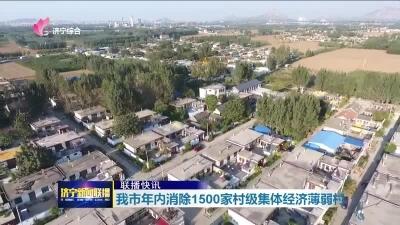 我市年内消除1500家村级集体经济薄弱村