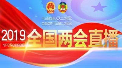 直播:十三届全国人大二次会议闭幕会