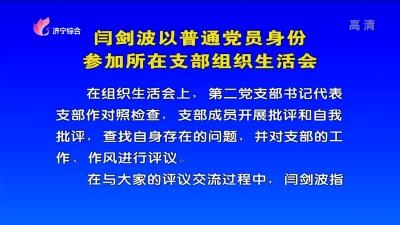 闫剑波以普通党员身份参加所在支部组织生活会