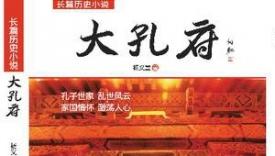 《大孔府》第十一章 蒋中正下马拜孔  蔡元培上书改革