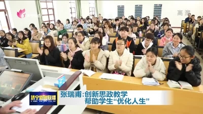 """张瑞甫:创新思政教学帮助学生""""优化人生"""""""