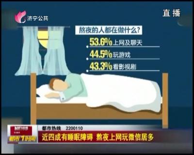 近四成有睡眠障碍 熬夜上网玩微信居多
