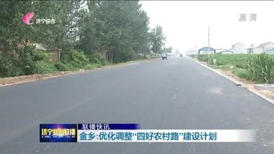 """好消息!金乡""""四好农村路""""建设计划优化调整"""