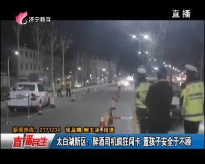 太白湖新区:醉酒司机疯狂闯卡 置孩子安全于不顾