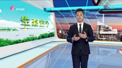 济宁新闻环保 — 20190310